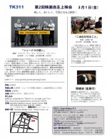 Team Kokua 311 presents Film Screening vol. 2