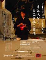 Setsuhi Shiraishi calligraphy workshop