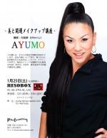 Ayumo2014_flyer_LIC
