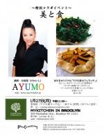 Ayumo2014_flyer_MKB