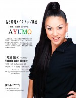 Ayumo2014_flyer_NJ