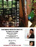 Nihongo WS Gokan de Manabu vol 1