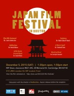 Japan Film Festival in Boston